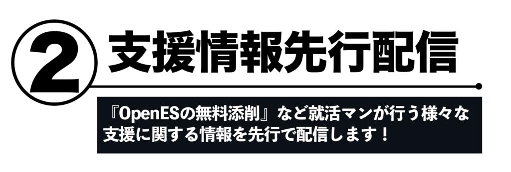 f:id:shukatu-man:20180910173152p:plain