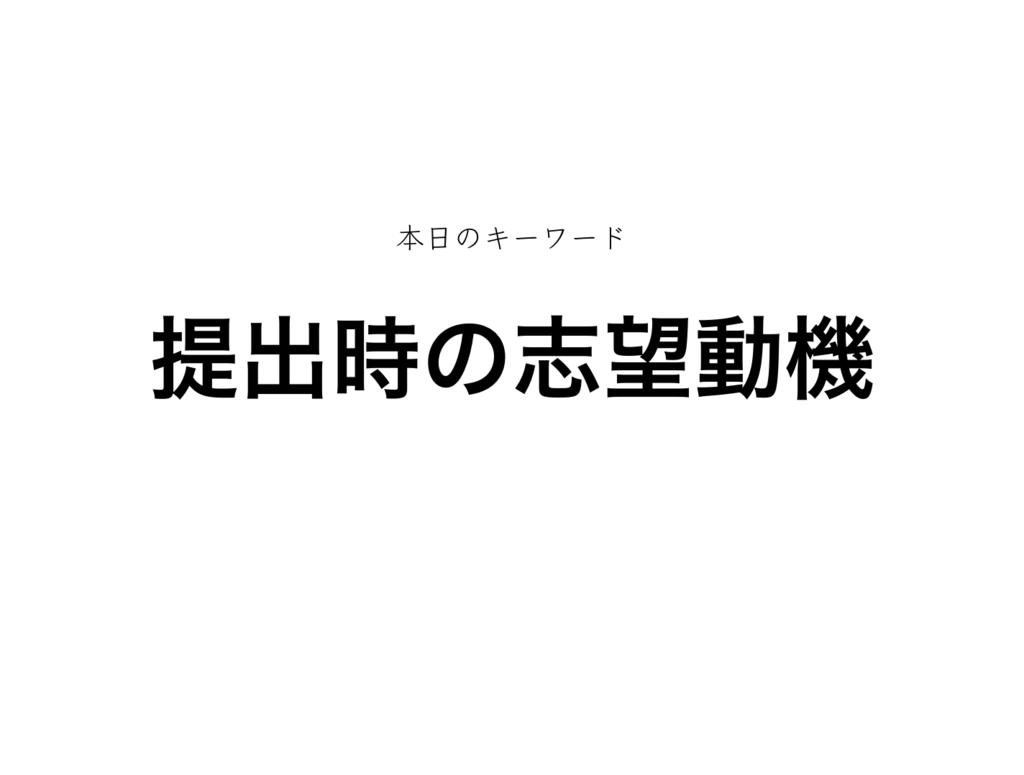 f:id:shukatu-man:20180913185528p:plain