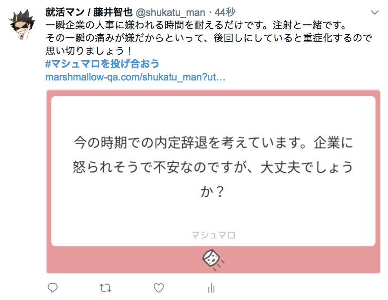 f:id:shukatu-man:20180916145035p:plain