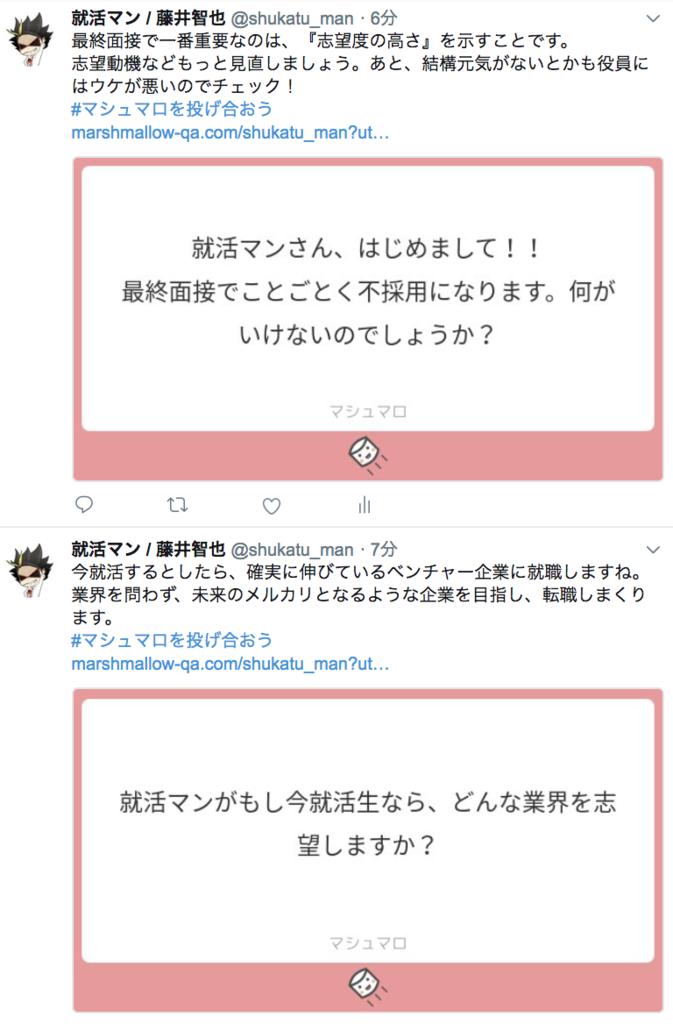 f:id:shukatu-man:20180916145302p:plain