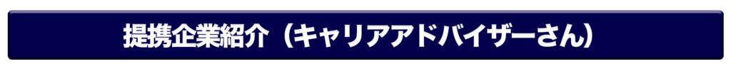 f:id:shukatu-man:20180919140553p:plain