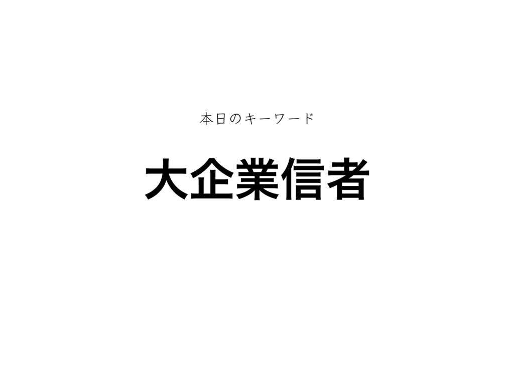 f:id:shukatu-man:20180923163828p:plain