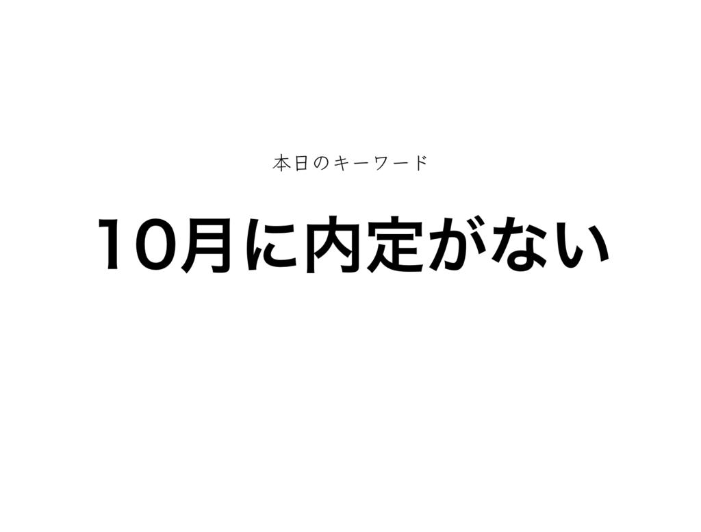 f:id:shukatu-man:20180925153848p:plain