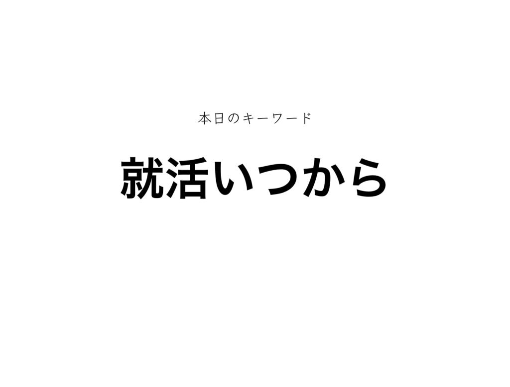 f:id:shukatu-man:20180926134914p:plain