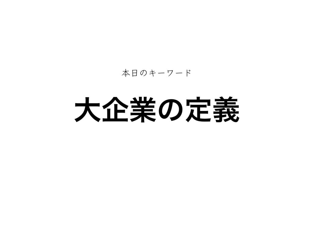 f:id:shukatu-man:20181003120855p:plain