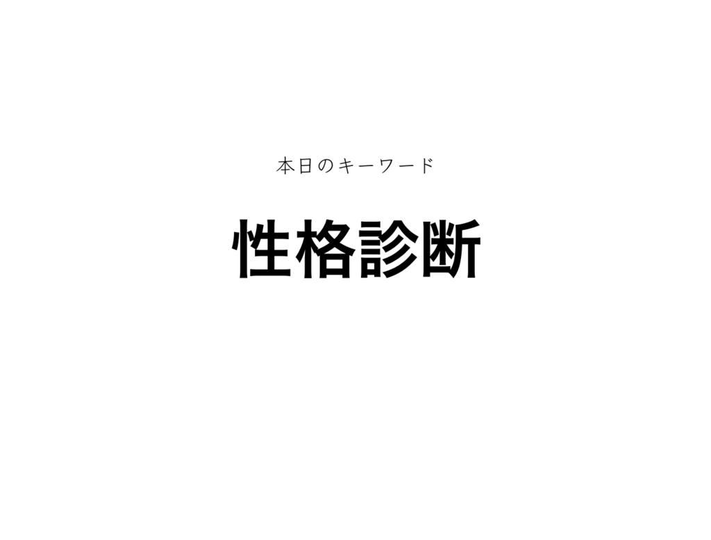 f:id:shukatu-man:20181006173256p:plain