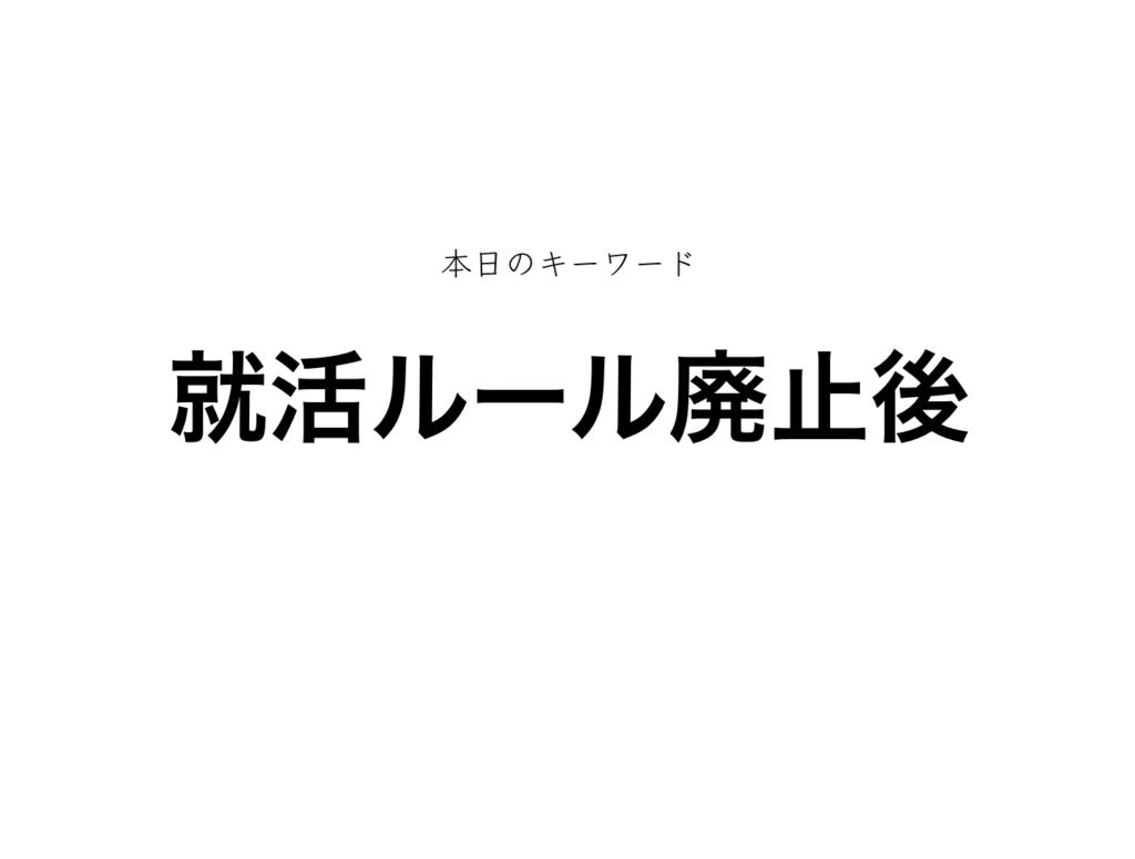 f:id:shukatu-man:20181010204531p:plain