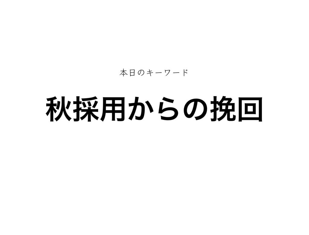 f:id:shukatu-man:20181012114318p:plain
