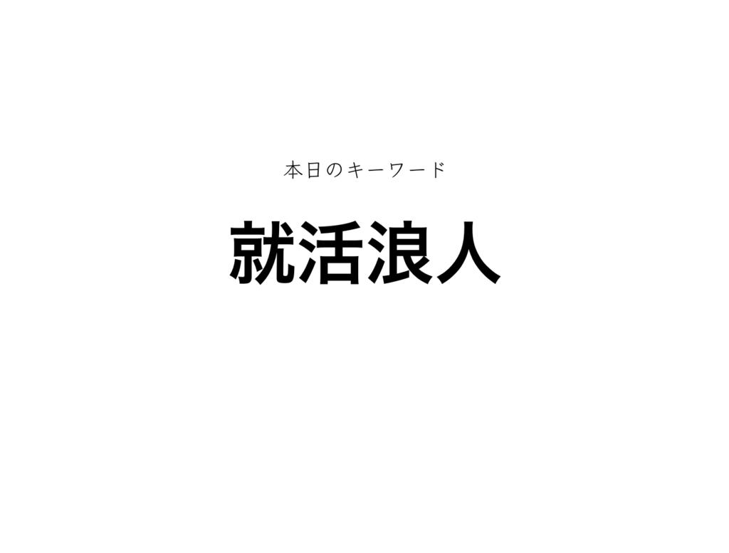 f:id:shukatu-man:20181016124116p:plain