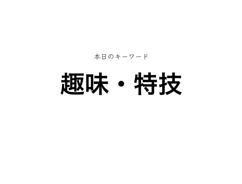 f:id:shukatu-man:20181103220129p:plain