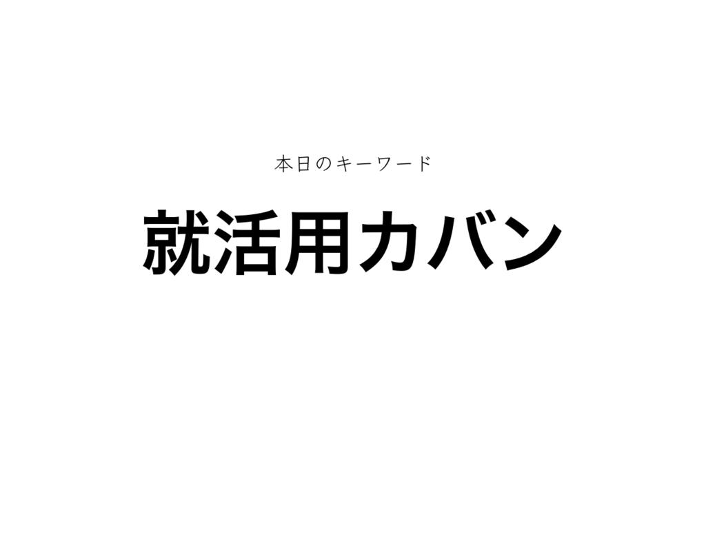 f:id:shukatu-man:20181104184429p:plain