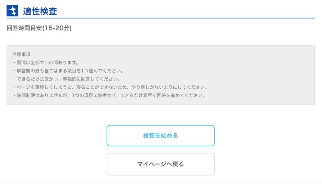 f:id:shukatu-man:20181111123048p:plain