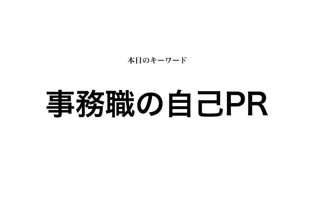f:id:shukatu-man:20181114112436p:plain