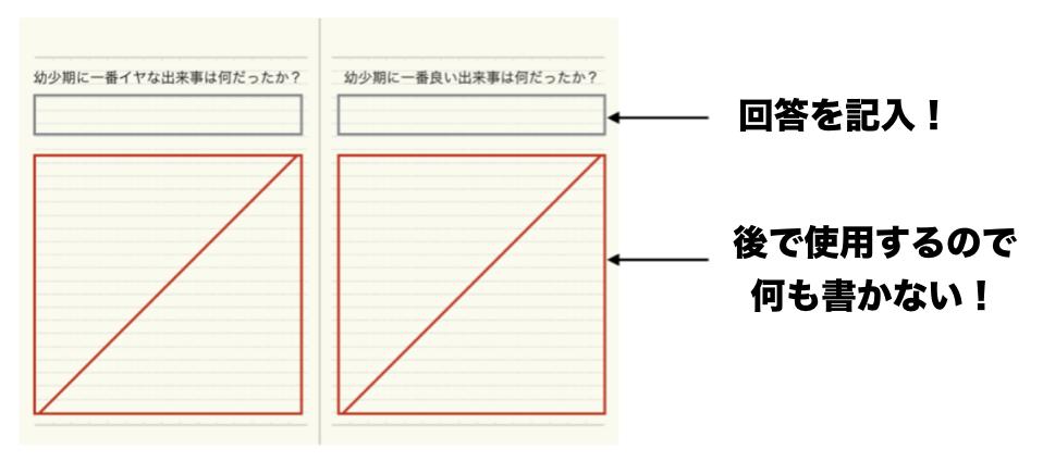 f:id:shukatu-man:20181118121202p:plain