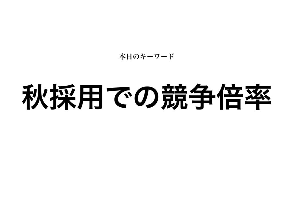 f:id:shukatu-man:20181120104302p:plain