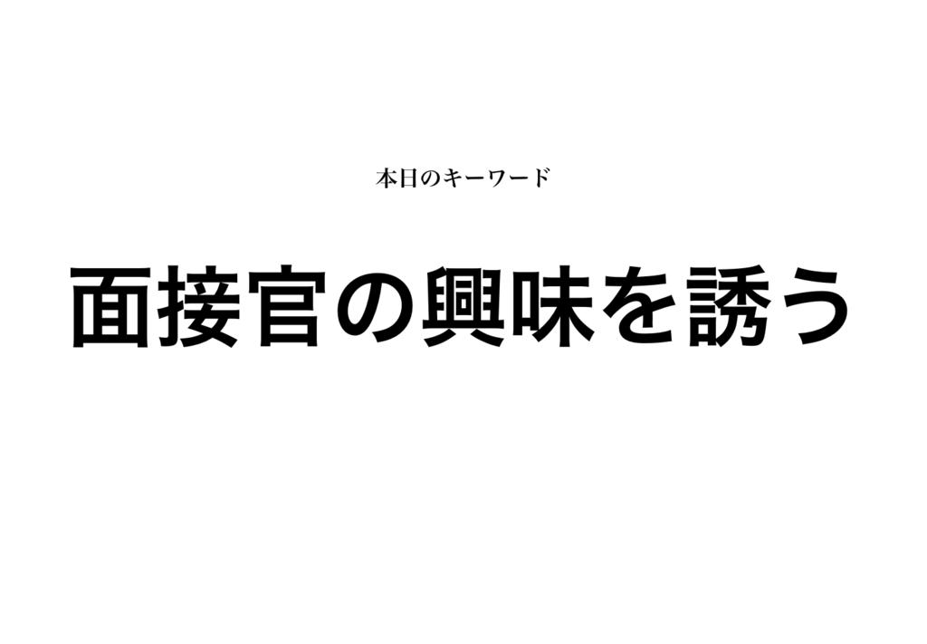 f:id:shukatu-man:20181120204921p:plain
