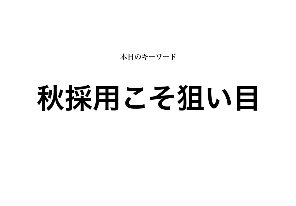 f:id:shukatu-man:20181127110723p:plain