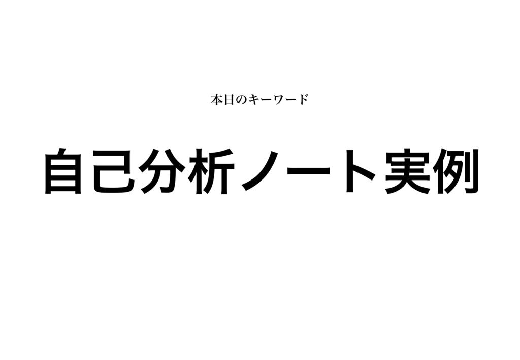 f:id:shukatu-man:20181129125423p:plain