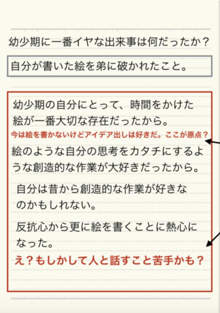 f:id:shukatu-man:20181129204622p:plain