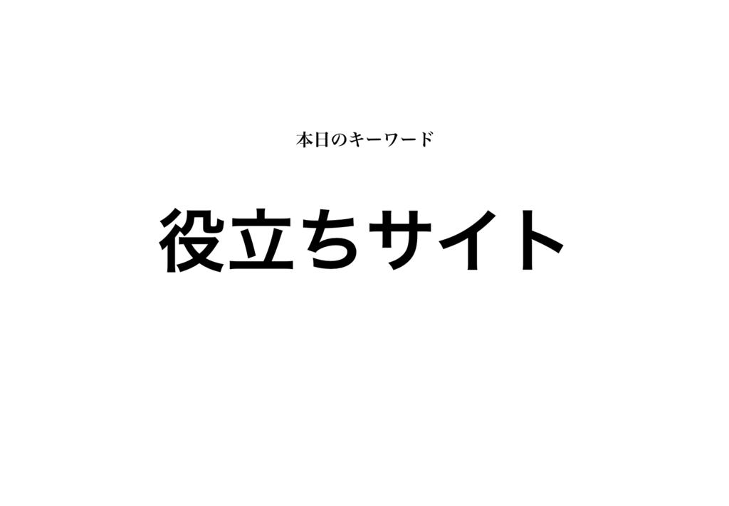 f:id:shukatu-man:20181203222557p:plain