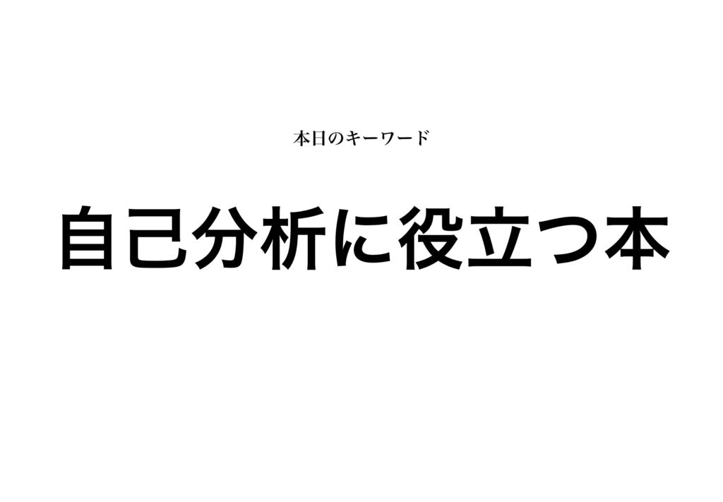 f:id:shukatu-man:20181206180826p:plain