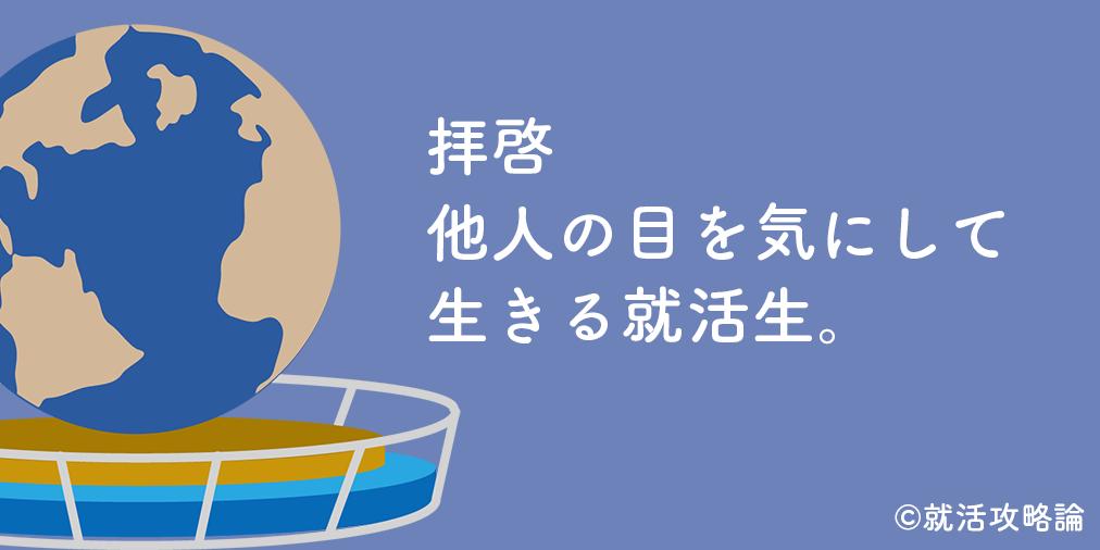 f:id:shukatu-man:20181206191827p:plain