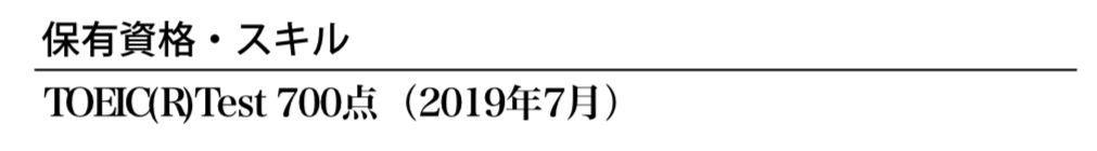 f:id:shukatu-man:20181208185939j:plain