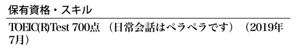 f:id:shukatu-man:20181208185953j:plain