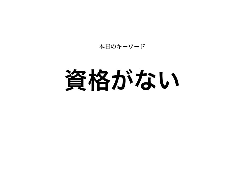 f:id:shukatu-man:20181211164202p:plain