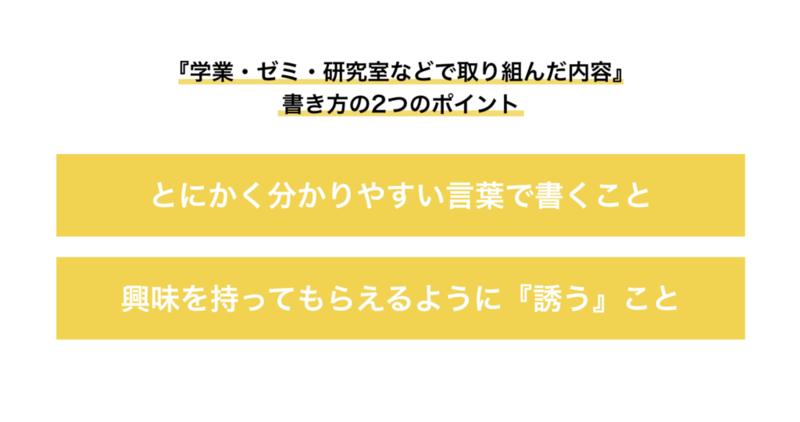 f:id:shukatu-man:20181212101743p:plain