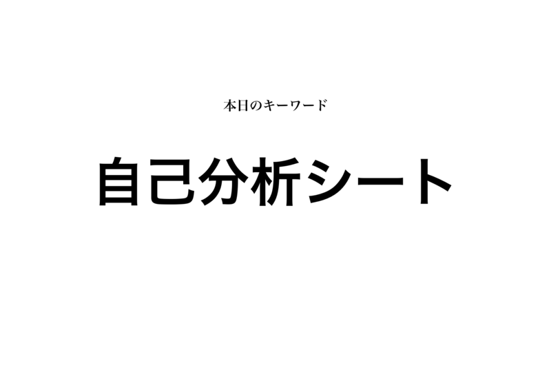 f:id:shukatu-man:20181213213930p:plain