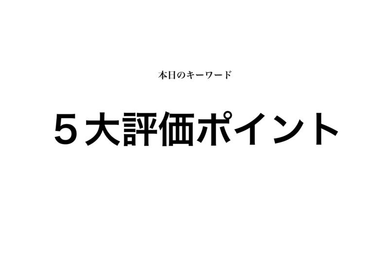 f:id:shukatu-man:20181218143328p:plain