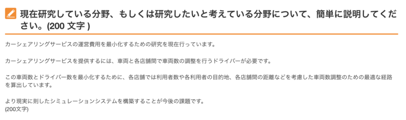 f:id:shukatu-man:20181218192607p:plain