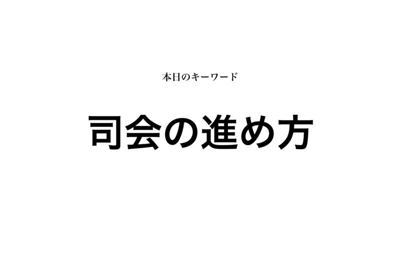 f:id:shukatu-man:20181219144051p:plain
