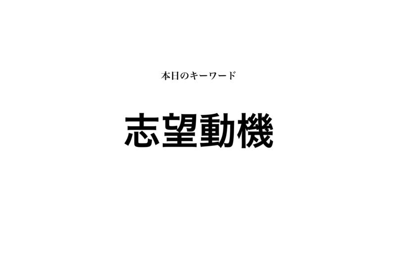 f:id:shukatu-man:20181221103829p:plain