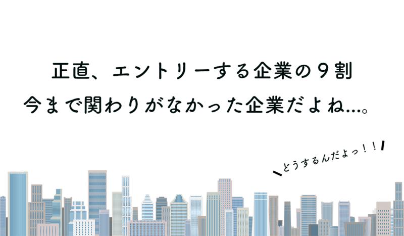 f:id:shukatu-man:20181221105651p:plain