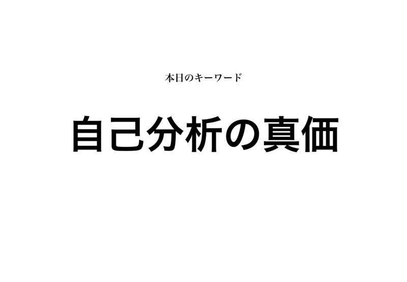 f:id:shukatu-man:20181221120558p:plain