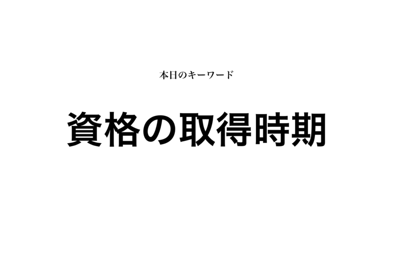 f:id:shukatu-man:20181222181734p:plain