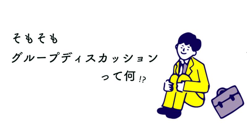 f:id:shukatu-man:20181223133224p:plain