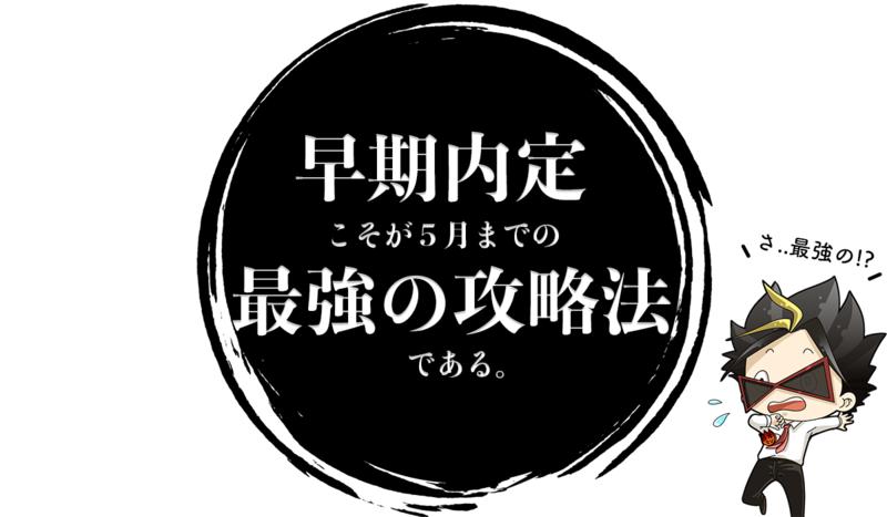 f:id:shukatu-man:20181225133029p:plain