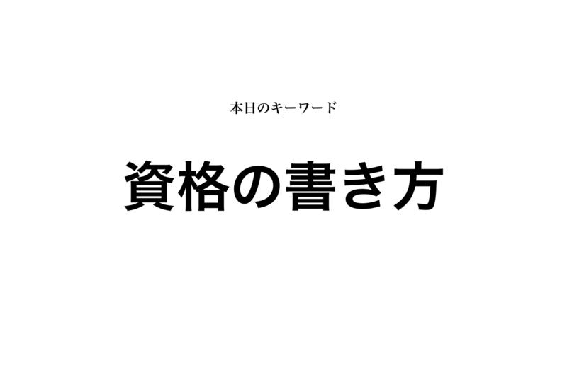 f:id:shukatu-man:20181226142841p:plain