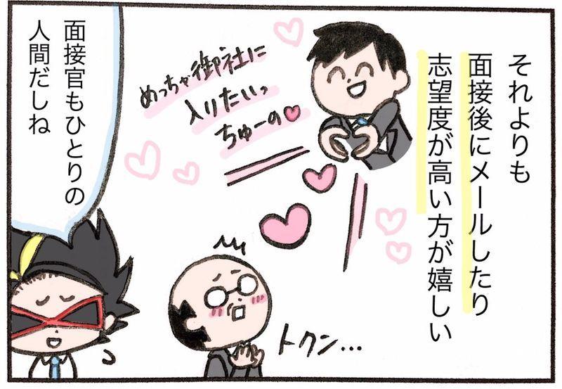 f:id:shukatu-man:20181228171251j:plain