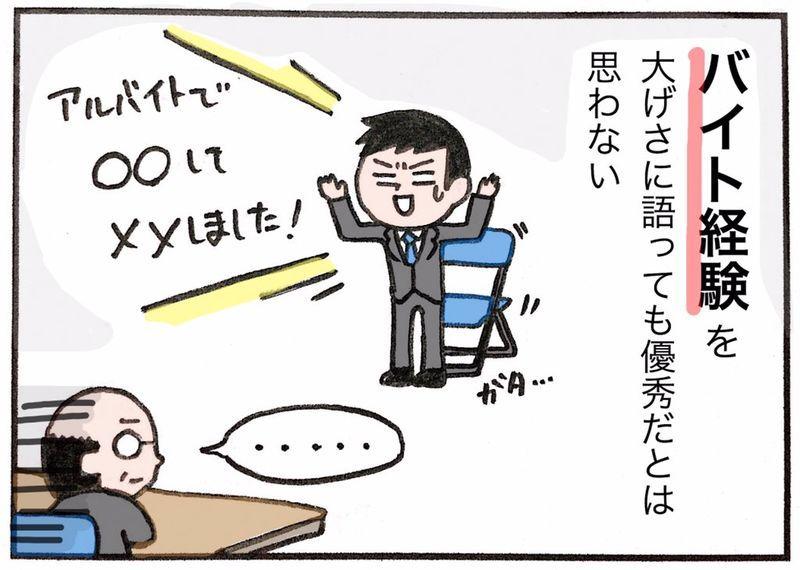 f:id:shukatu-man:20181228171255j:plain
