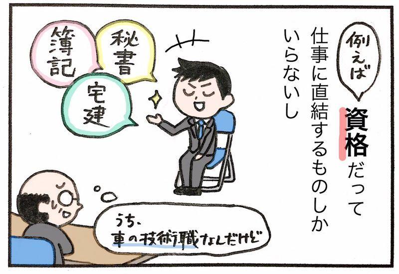 f:id:shukatu-man:20181228171259j:plain