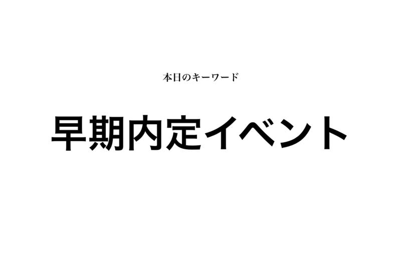 f:id:shukatu-man:20181229170802p:plain