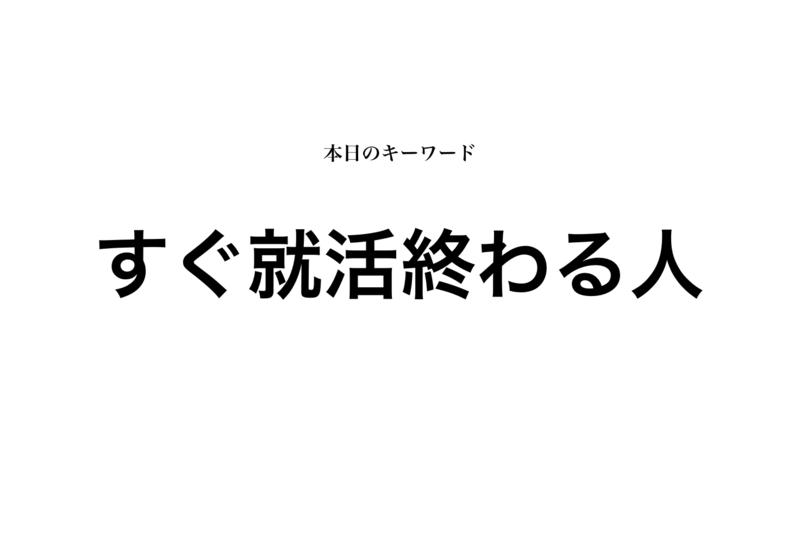 f:id:shukatu-man:20181230181544p:plain