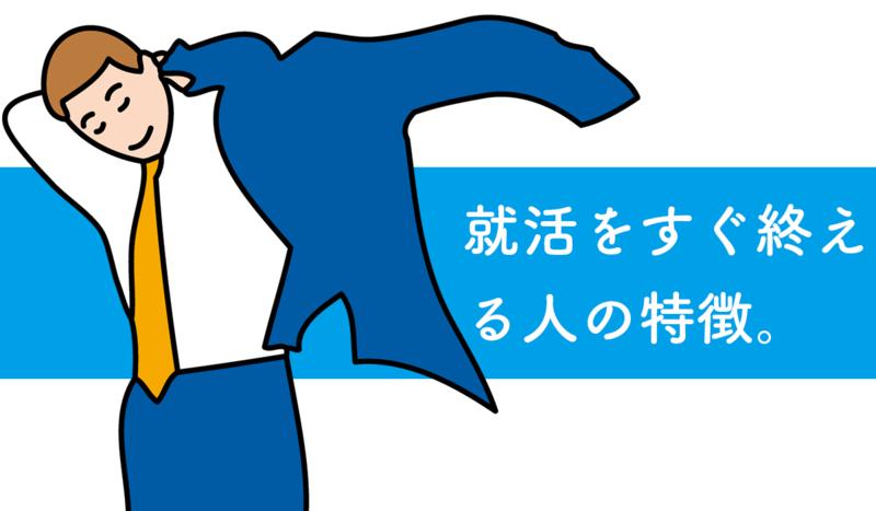 f:id:shukatu-man:20181230190528p:plain