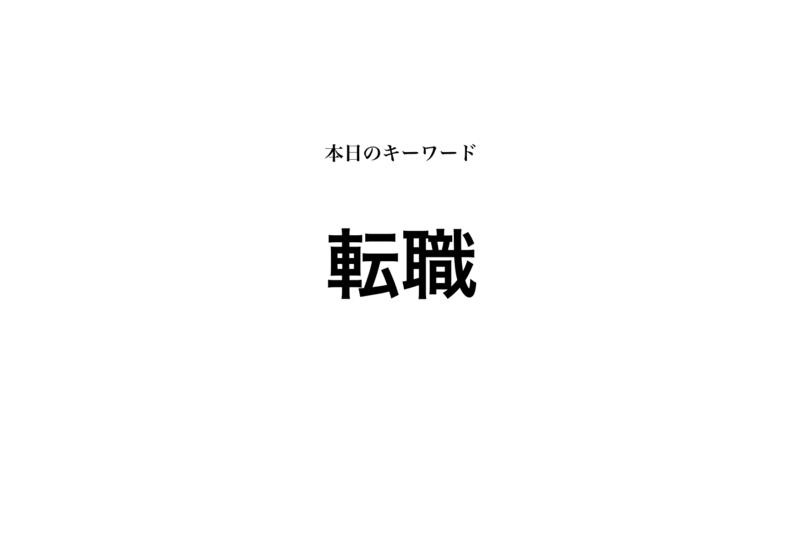 f:id:shukatu-man:20190101165154p:plain