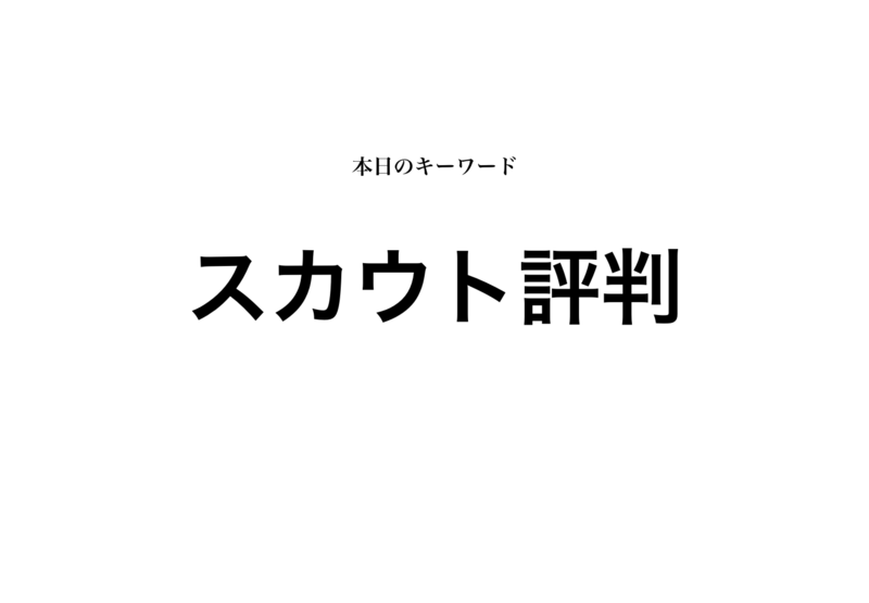 f:id:shukatu-man:20190103140724p:plain