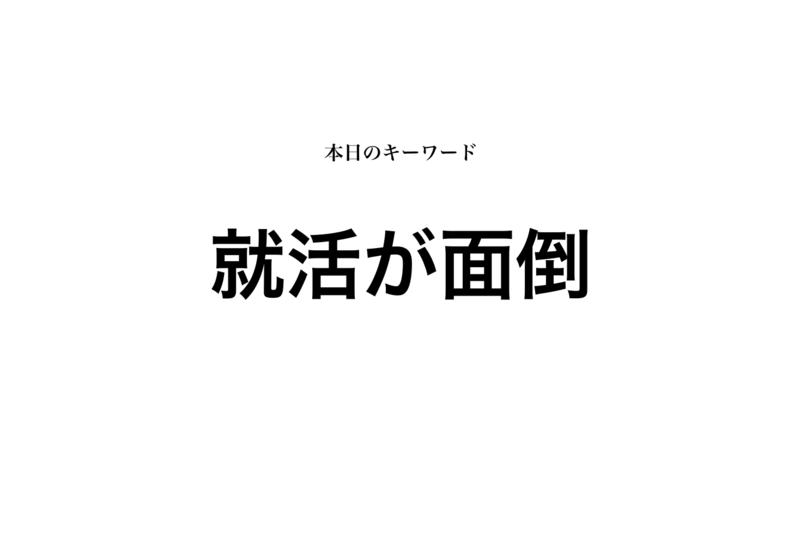 f:id:shukatu-man:20190104201813p:plain
